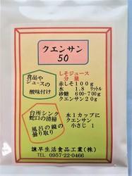 クエンサン50 DSC_0261 (4) 2019.JPG
