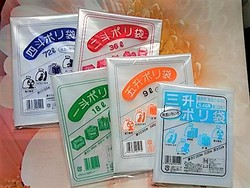 ポリ漬物ポリ袋DSC_2000 (2)良.jpg