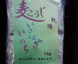 乾燥麦麹1Kg表諫早の命2013112309250002[1].jpg