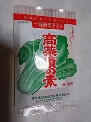 高菜漬の素 DSC_5571 (2).jpg