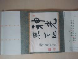 日本の心墨蹟1月DSC_1106[1].jpg