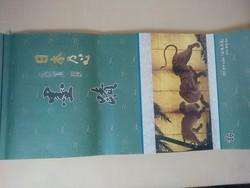日本の心墨蹟表紙DSC_1101[1].jpg