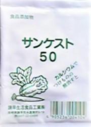 サンケスト50