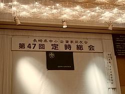 f06f県47回定時総会 DSC_1513.jpg