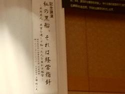 f06f県47回定時総会 DSC_1515.jpg