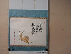 f06f日本の心「墨蹟」5月草色青々 DSC_1840.jpg